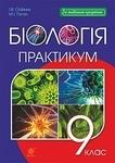 Біологія. Практикум. 9 клас