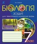 Біологія. Зошит для тематичного контролю знань. 7 клас - купити і читати книгу