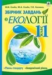 Збірник завдань з екології. 11 клас