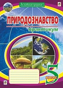 "Купить книгу ""Природознавство. Практикум. 5 клас"""