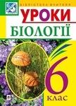 Уроки біології. Посібник для вчителя. 6 клас