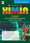 Хімія. Зошит для лабораторних дослідів і практичних робіт. 7 клас