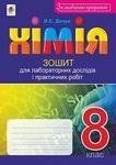 Хімія. Зошит для лабораторних дослідів і практичних робіт. 8 клас