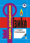 Фізика. Задачі міжнародних фізичних олімпіад. 1987 - 1999 роки