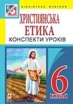 Християнська етика. Конспекти уроків. 6 клас