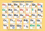 Малий український алфавіт - купити і читати книгу