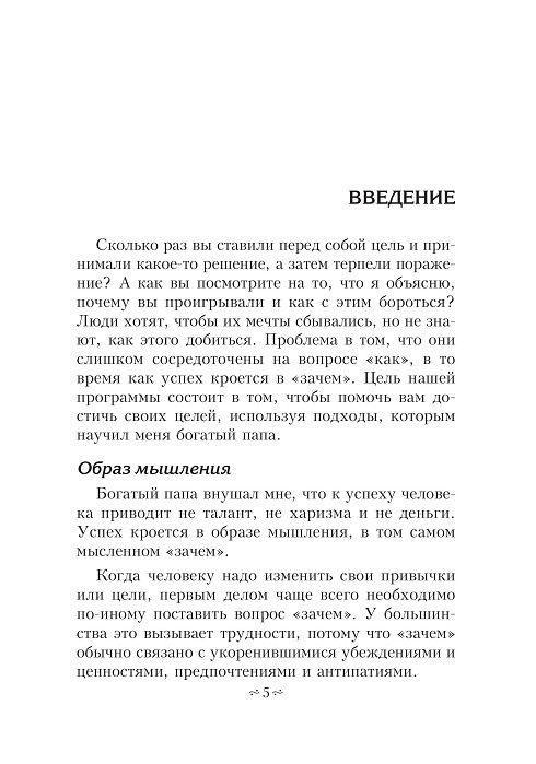 """Купить книгу """"Цели и решения"""""""