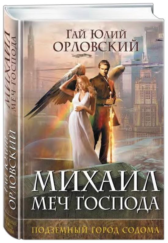 """Купить книгу """"Михаил, Меч Господа. Книга 2. Подземный город Содома"""""""