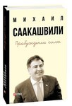 Пробуждение силы. Уроки Грузии - для будущего Украины