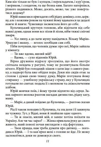 Лицар з Кульчиць - купить и читать книгу
