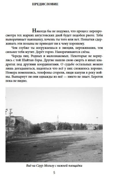 """Купить книгу """"Саур-Могила. Военные дневники"""""""