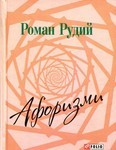 Роман Рудий. Афоризми