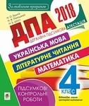 ДПА 2018. Українська мова, літературне читання, математика. Підсумкові контрольні роботи. 4 клас