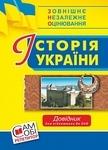 Історія України. Довідник для підготовки до ЗНО. 2018