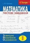 Математика. Тестові завдання. Частина І. Алгебра (зовнішнє незалежне оцінювання)