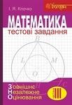 Математика. Тестові завдання. Частина ІІІ. Геометрія (зовнішнє незалежне оцінювання)