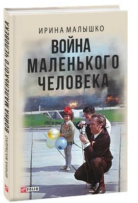 """Купить книгу """"Война маленького человека"""""""