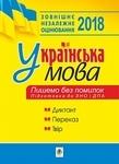Українська мова. Пишемо без помилок. Підготовка до ЗНО і ДПА. 2018