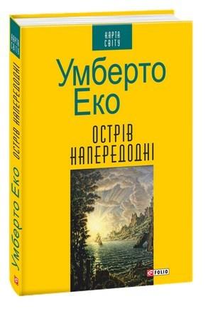 """Купить книгу """"Острів напередодні"""""""