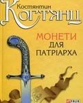 Монети для патріарха - купить и читать книгу