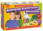 Домашняя лаборатория школьника. 3-4 класс