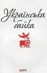 Українська байка - купить и читать книгу