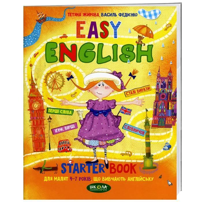 """Купить книгу """"Easy english. Посібник для малят 4-7 років, що вивчають англійську"""""""