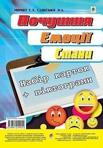 """Купить книгу """"Почуття. Емоції. Стани. Набір карток українською та російською мовами"""""""