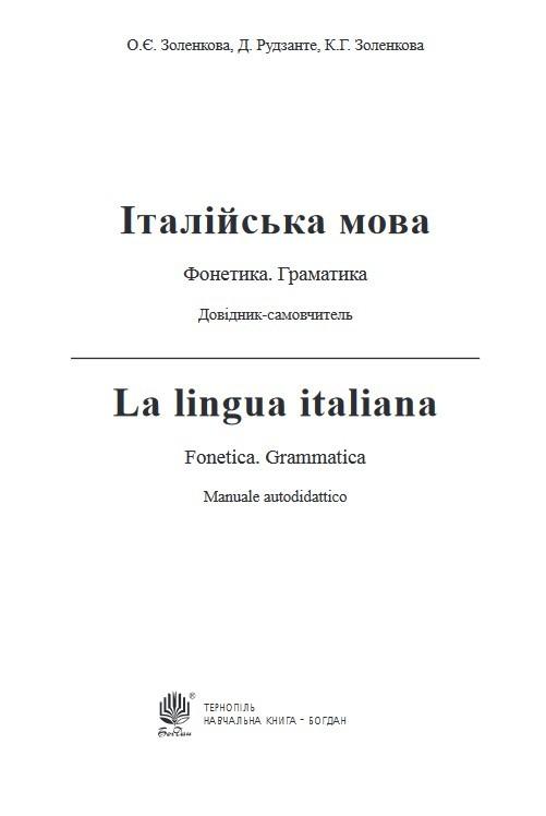 """Купить книгу """"Італійська мова. Фонетика. Граматика. Довідник самовчитель"""""""