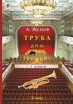 Труба. 1-3 класи