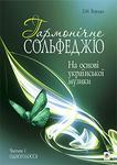 Гармонічне сольфеджіо на основі української музики. Частина 1