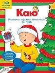 Каю. Маленький художник готується до Різдва - купить и читать книгу