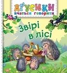 Звірі в лісі - купить и читать книгу