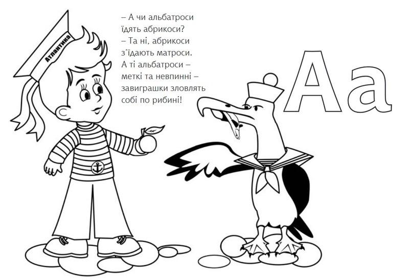 """Купить книгу """"Знайкова абетка"""""""
