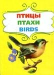 Птицы. Книжка-картонка