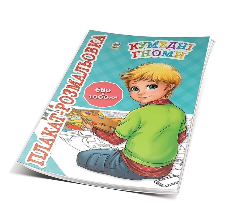 """Купить книгу """"Кумедні гноми"""""""