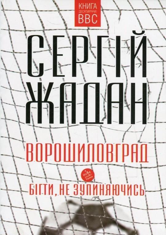 """Купить книгу """"Ворошиловград. Бігти, не зупиняючись"""""""