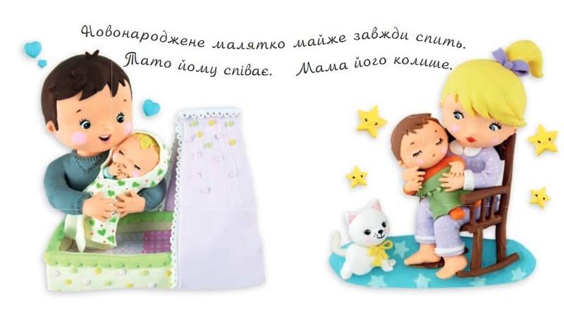 """Купить книгу """"Малюк спить"""""""