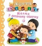 Малюк у дитячому садочку - купити і читати книгу