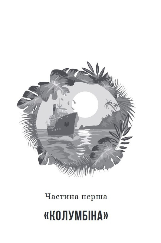 Іван Сила на острові Щастя - купить и читать книгу
