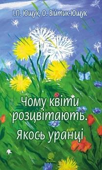 """Купить книгу """"Чому квіти розцвітають. Якось уранці"""""""