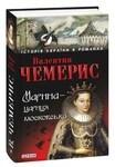 Марина — цариця московська