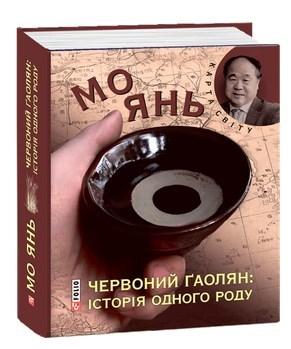 """Купить книгу """"Червоний ґаолян: історія одного роду"""""""
