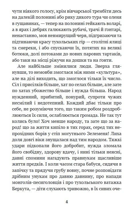 "Купить книгу ""Захар Беркут"""
