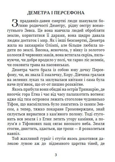 """Купить книгу """"Міфи Давньої Греції"""""""
