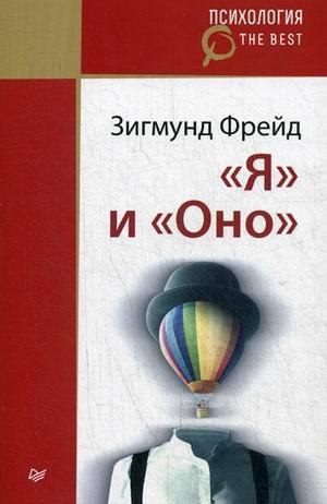 """Купить книгу """"""""Я"""" и """"Оно"""""""""""