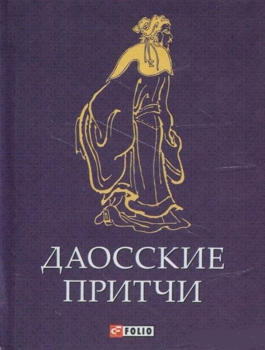 """Купить книгу """"Даосские притчи"""""""