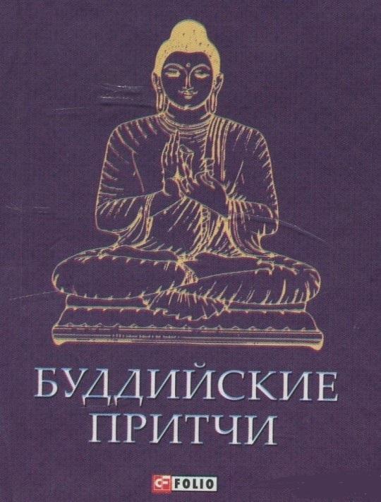"""Купить книгу """"Буддийские притчи"""""""