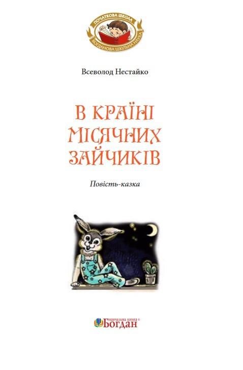 """Купить книгу """"В Країні Місячних Зайчиків"""""""
