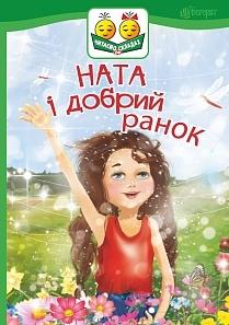 """Купить книгу """"Ната і добрий ранок"""""""